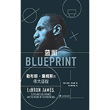 """蓝图:勒布朗·詹姆斯的伟大征程 (""""决定3""""即将来临,2018勒布朗?詹姆斯将去向何方 5亿美元的商业豪赌,14年的不懈运作,资深记者带你另眼看NBA)"""