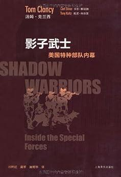 """""""影子武士:美国特种部队内幕"""",作者:[汤姆·克兰西(Tom Clancy)]"""