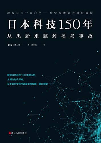 日本科技150年:从黑船来航到福岛事故 - [日]山本义隆(epub+mobi+azw3)