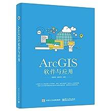 ArcGIS软件与应用