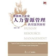 中国本土企业人力资源管理典型案例解析