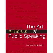 演讲的艺术(第10版)(中国版)(附CD-ROM光盘1张)