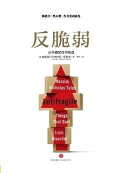 """""""反脆弱:从不确定性中获益(一场社会思想的重大革命)"""",作者:[纳西姆•尼古拉斯•塔勒布]"""