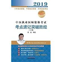 2019中医执业医师资格考试考点速记突破胜经:全2册(上下册)