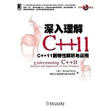 深入理解C++11 :C++11 新特性解析与应用 (原创精品系列)