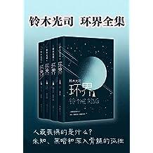 环界:日本科幻经典(岛国《三体》,被彻底误读30年的悬疑 科幻神作!《午夜凶铃》只是故事的开始,你有胆子挑战原著吗?)