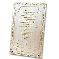 比·方形 结婚证书【Chapel式用】木制