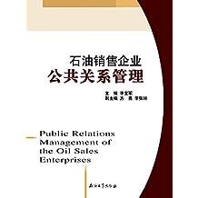 石油销售企业公共关系管理