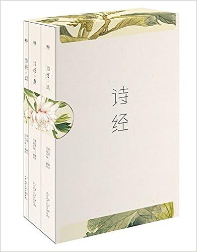 ��(�L雅�三卷)(全注�全彩插�D)(套�b共3��)