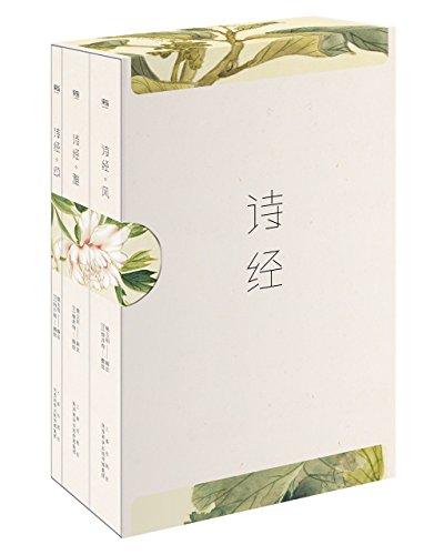 诗经(风雅颂三卷)(全注释全彩插图)(套装共3册)