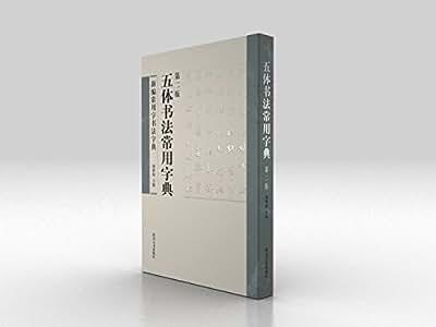 五体书法常用字典/新编常用字书法字典.pdf