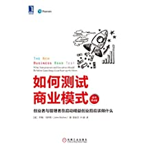 如何测试商业模式:创业者与管理者在启动精益创业前应该做什么(原书第4版) (readOnly)