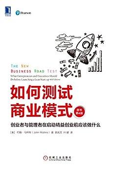 """""""如何测试商业模式:创业者与管理者在启动精益创业前应该做什么(原书第4版) (readOnly)"""",作者:[约翰·马林斯(John Mullins)]"""