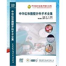 中华疝和腹壁外科手术前全集6DVD腹股沟特殊疝普通外科视频光碟盘