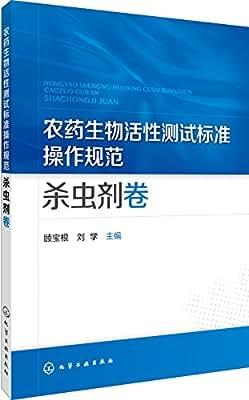 农药生物活性测试标准操作规范:杀虫剂卷.pdf