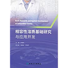 相容性溶质基础研究与应用开发