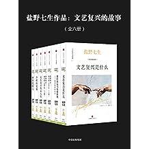 盐野七生作品:文艺复兴的故事(全六册)(文艺复兴是想看见、想知道、想了解的欲望的爆发。)