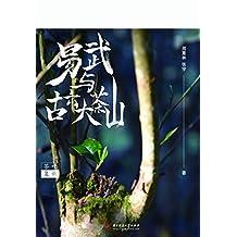 茶叶复兴 :易武与古六大茶山