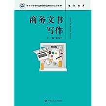 商务文书写作(教育部中等职业教育专业技能课立项教材)