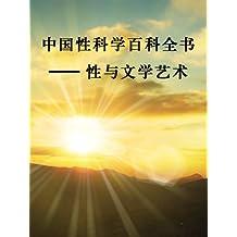 中国性科学百科全书:性与文学艺术