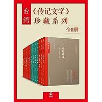 臺灣《傳記文學》珍藏系列(全11冊)