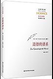 道德的谱系 (西方传统 经典与解释)