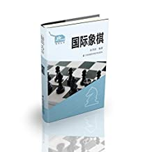 国际象棋 (一起做运动)