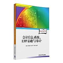 (2016版)审计署计算机审计中级培训系列教材:会计信息系统、ERP基础与审计(附光盘)