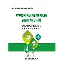 中央空调节电资源调查与评估 (电力需求侧管理资源调查系列丛书)