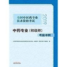 全国中医药专业技术资格考试中药专业(初级师)考前冲刺