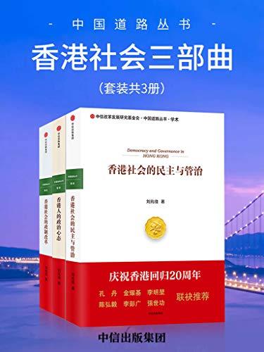 香港社会三部曲