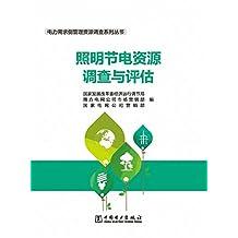 电力需求侧管理资源调查系列丛书 照明节电资源调查与评估