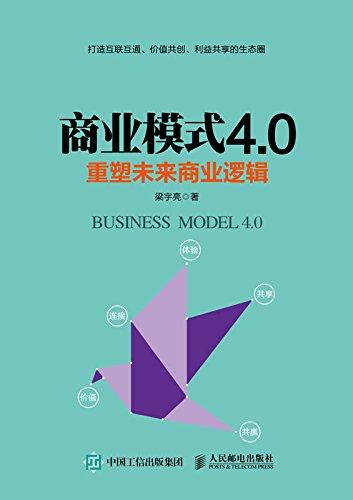 商业模式4.0