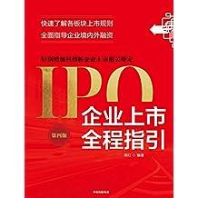 企业上市全程指引(第四版)(快速了解各板块上市规则,全面指导企业境内外融资,特别增加科创板企业上市相关规定)