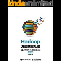 Hadoop海量数据处理:技术详解与项目实战(第2版)(异步图书)