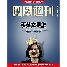 蔡英文是谁? 香港凤凰周刊2016年第15期