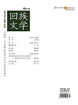 """""""回族文学 双月刊 2016年02期"""",作者:[回族文学]"""