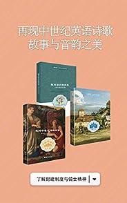 英国中世纪诗歌选集(共3册)(再现中世纪英语诗歌的故事和音韵之美,了解封建制度与骑士精神)