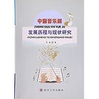 中国音乐剧发展历程与现状研究