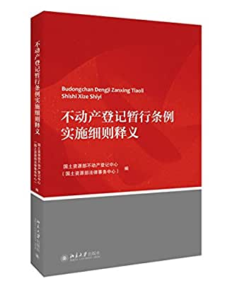 不动产登记制度理论探究.pdf