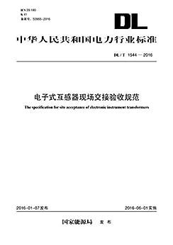 """""""DL/T 1544-2016 电子式互感器现场交接验收规范"""",作者:[国家能源局]"""