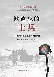 """被遗忘的士兵:一个德国士兵的苏德战争回忆录(纽约时报》评价说:""""读完此书的任何人都永远不会忘记它。""""许多读者认为是""""最震撼人心的战争回忆录""""。)"""
