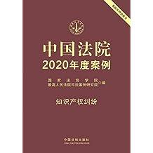 中国法院2020年度案例:知识产权纠纷