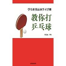 教你打乒乓球 (学生球类运动学习手册 5)