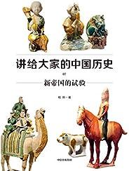讲给大家的中国历史07:新帝国的试验(讲透中国历史的深层逻辑,历史的现场感、破案的畅快感)