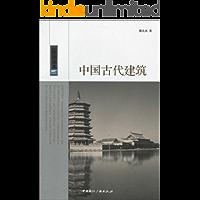 中国古代建筑 (中国读本)
