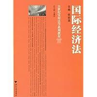 21世纪实用法学系列教材:国际经济法