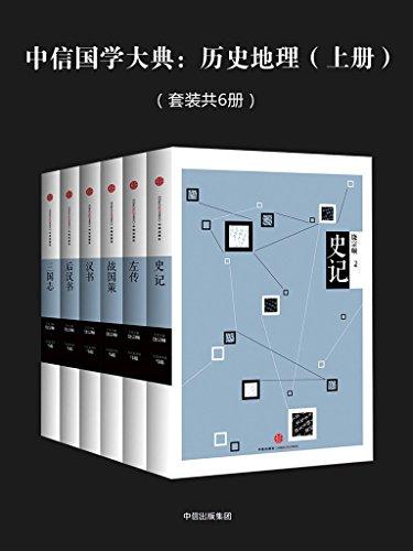 中信国学大典:历史地理(上册)