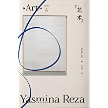 """艺术【""""我的朋友塞尔吉买了一幅画,一幅有着白色条子对角线的白色油画""""/托尼奖佳戏剧奖、劳伦斯奥利弗奖佳喜剧奖】 (雅丝米娜·雷札作品集)"""