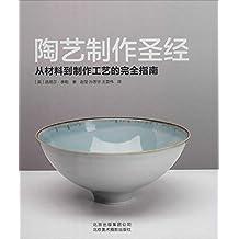 陶艺制作圣经:从材料到制作工艺的完全指南
